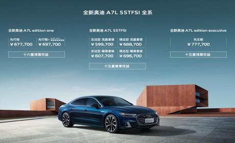 全新奥迪A7L正式投产 55TFSI售价59.97万元起