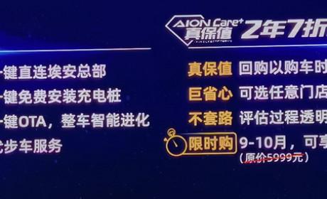 攀登智驾科技的金字塔尖 补贴后17.26万-23.96万元 广汽埃安AION V Plus上市