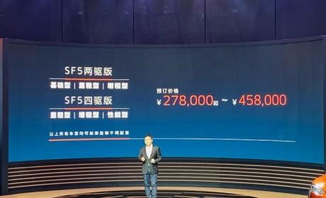 上海车展:SERES SF5预售27.80万起